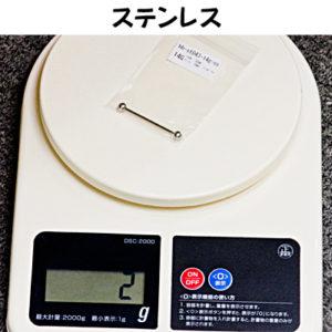 チタンとステンレスの重さの違い