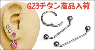 G23チタン商品入荷
