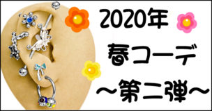 2020年春コーデ第二弾