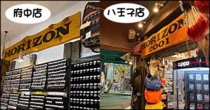 HORIZON府中店と八王子店