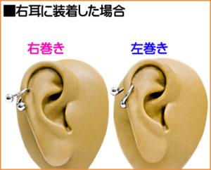 右巻きと左巻きの装着例1