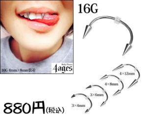 16G牙スクランパー